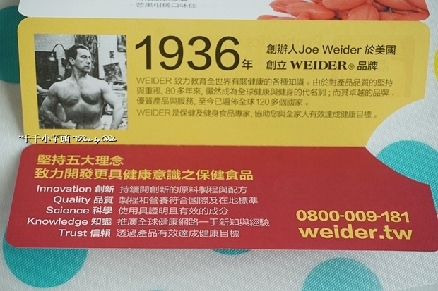 Weider 健康益生菌9.JPG