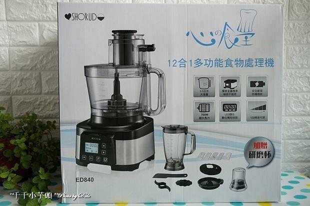 心之食堂ED840 多功能食物調理機1.JPG