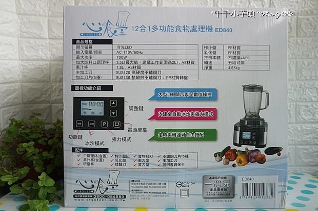 心之食堂ED840 多功能食物調理機3.JPG