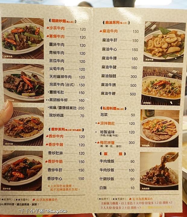 牛大福沙茶火鍋4.JPG