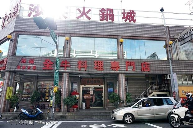 牛大福沙茶火鍋7.JPG
