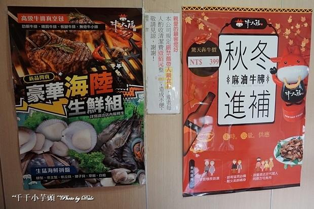牛大福沙茶火鍋12.JPG