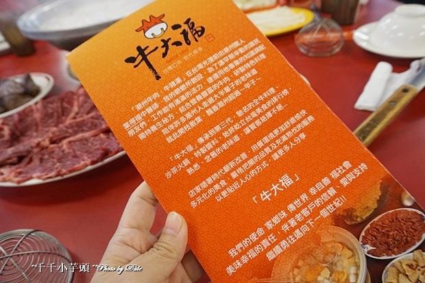 牛大福沙茶火鍋13.JPG