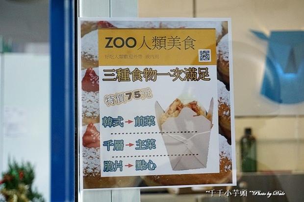 ZOO人類美食4.JPG