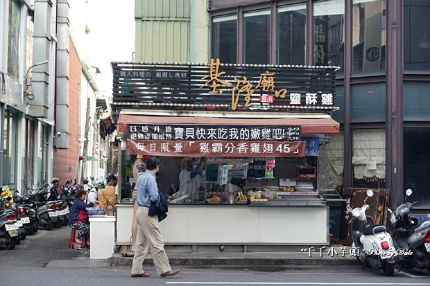 嘉義基隆廟口鹹酥雞1
