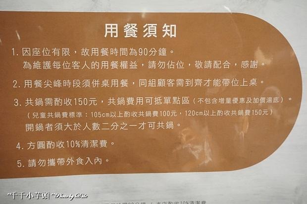 方圓涮涮鍋38.JPG