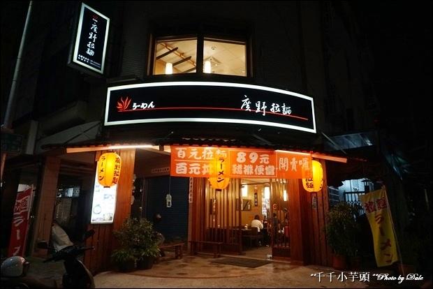 廣野拉麵1.JPG
