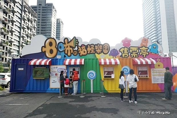 台中8咘的搞怪樂園3.JPG