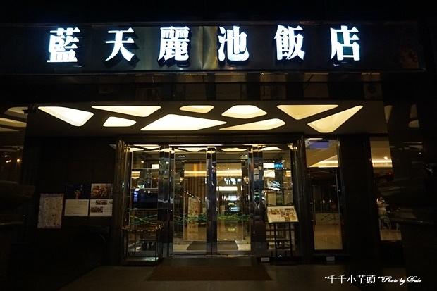 藍天麗池飯店39.JPG