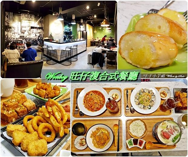 Wonboy旺仔複合式餐廳2.jpg