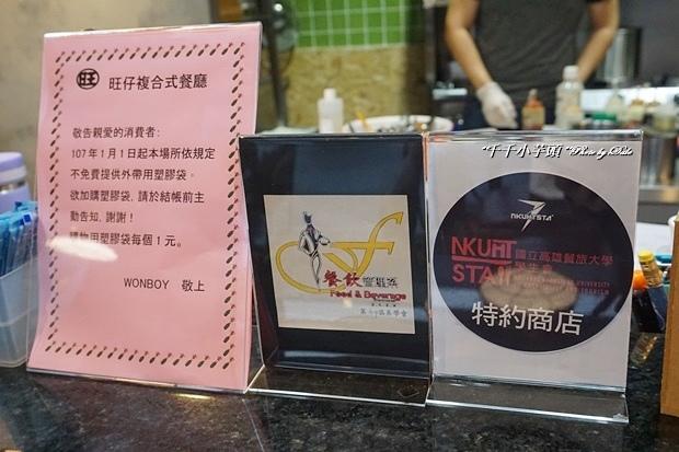 Wonboy旺仔複合式餐廳9.JPG