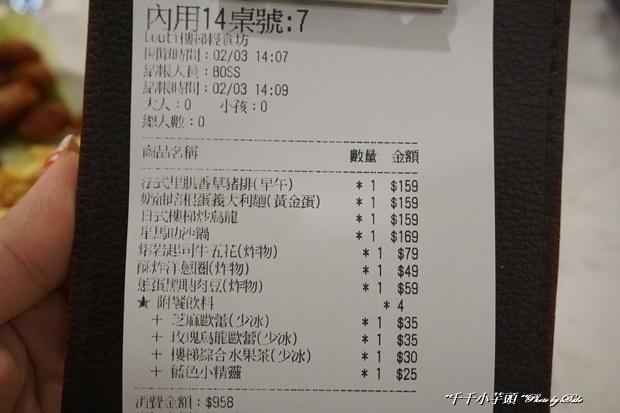 Louti 樓梯輕食坊16.JPG