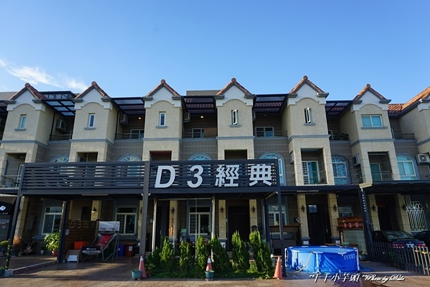 宜蘭D3經典民宿1.JPG