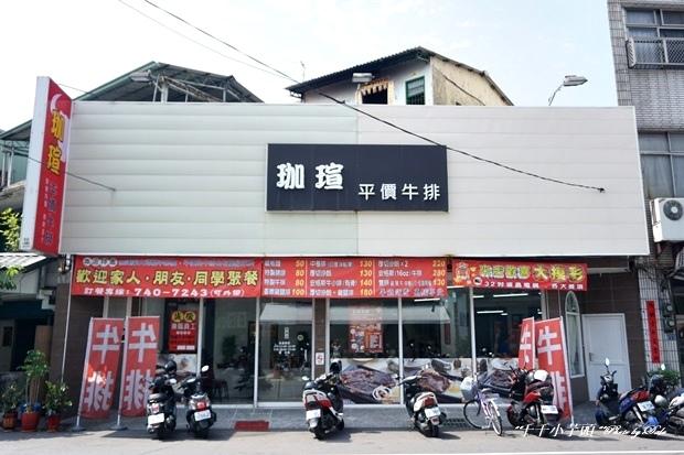 咖瑄平價牛排1.JPG