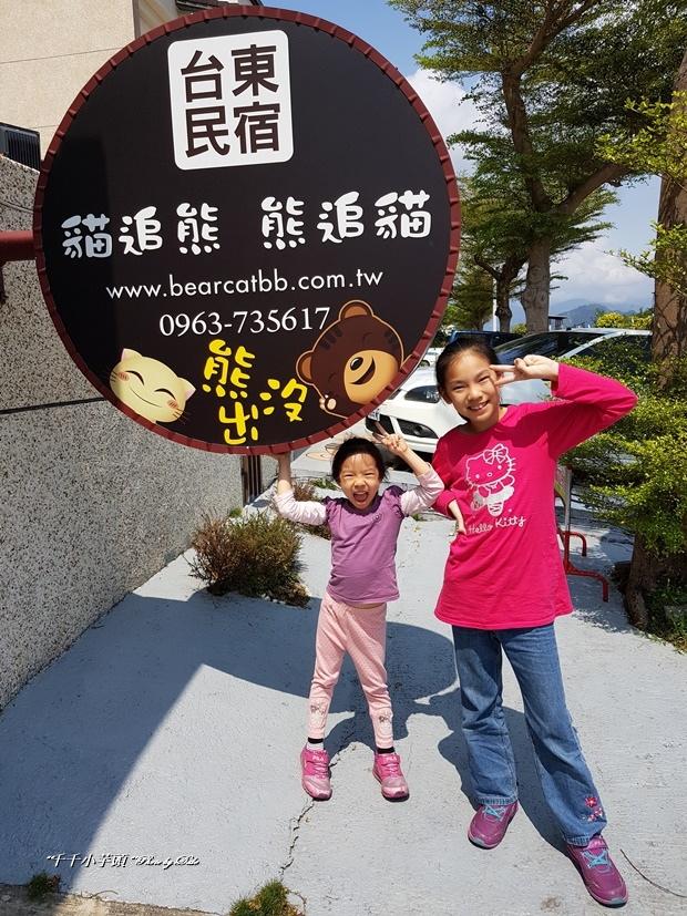 台東貓追熊民宿67.jpg