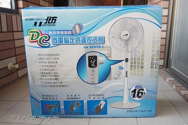 北方微電腦電風扇6.JPG