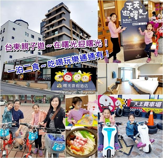 台東曙光酒店101