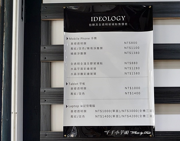 iDeology iPhone現場維修包膜9.JPG