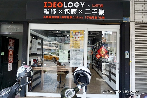 iDeology iPhone現場維修包膜54