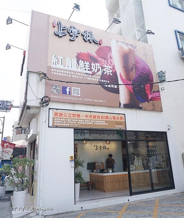 上宇林茶飲8.JPG
