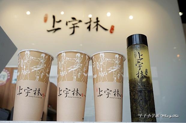 上宇林茶飲35.JPG