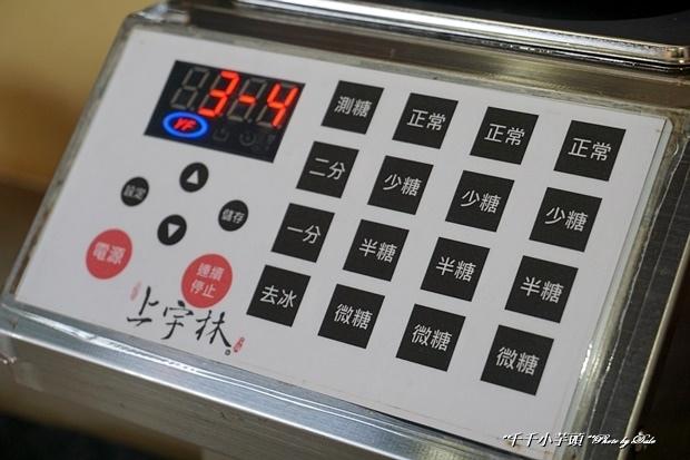 上宇林茶飲36.JPG