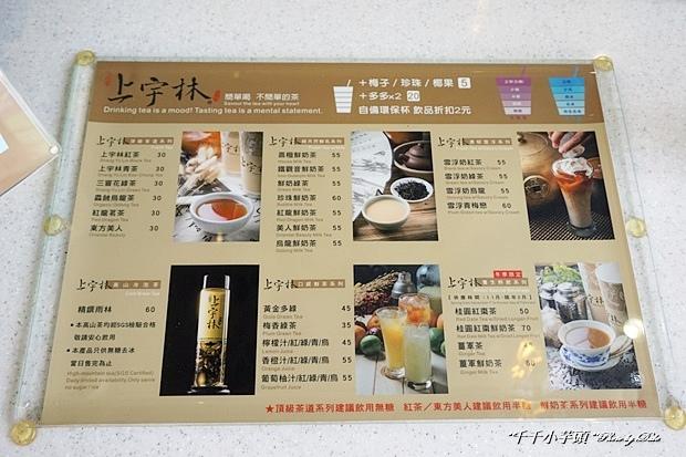 上宇林茶飲42