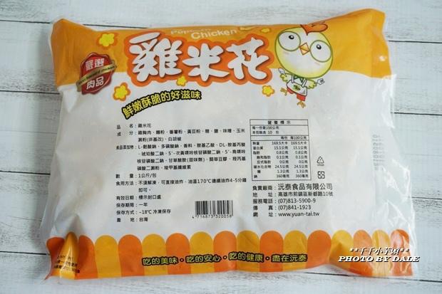 覓食良品-紐澳良二節翅和香酥雞米花3.JPG