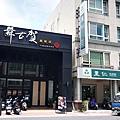 舞古賀涮涮鍋2.JPG
