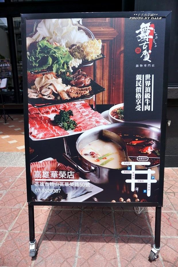 舞古賀涮涮鍋3.JPG
