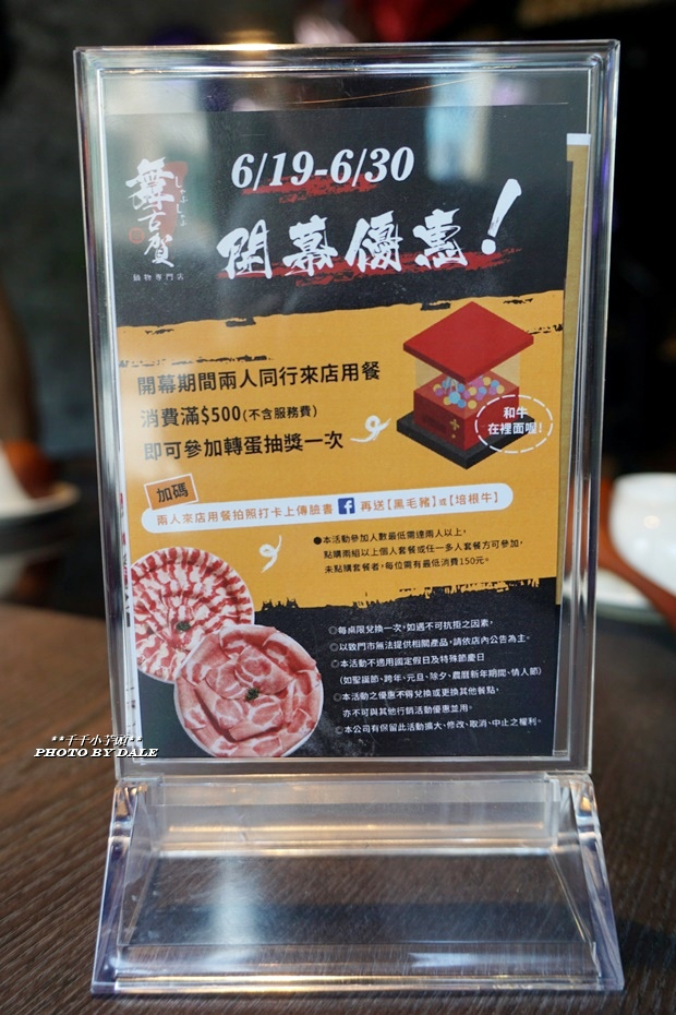 舞古賀涮涮鍋6.JPG