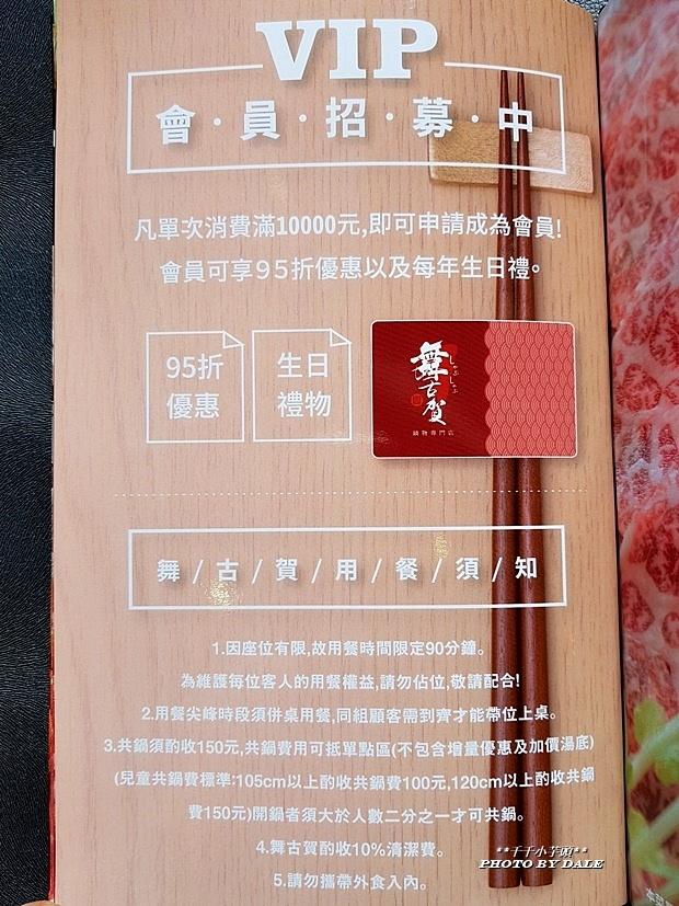 舞古賀涮涮鍋60.jpg