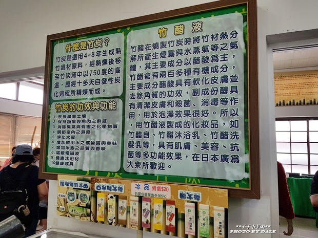 竹炭故事館11.jpg