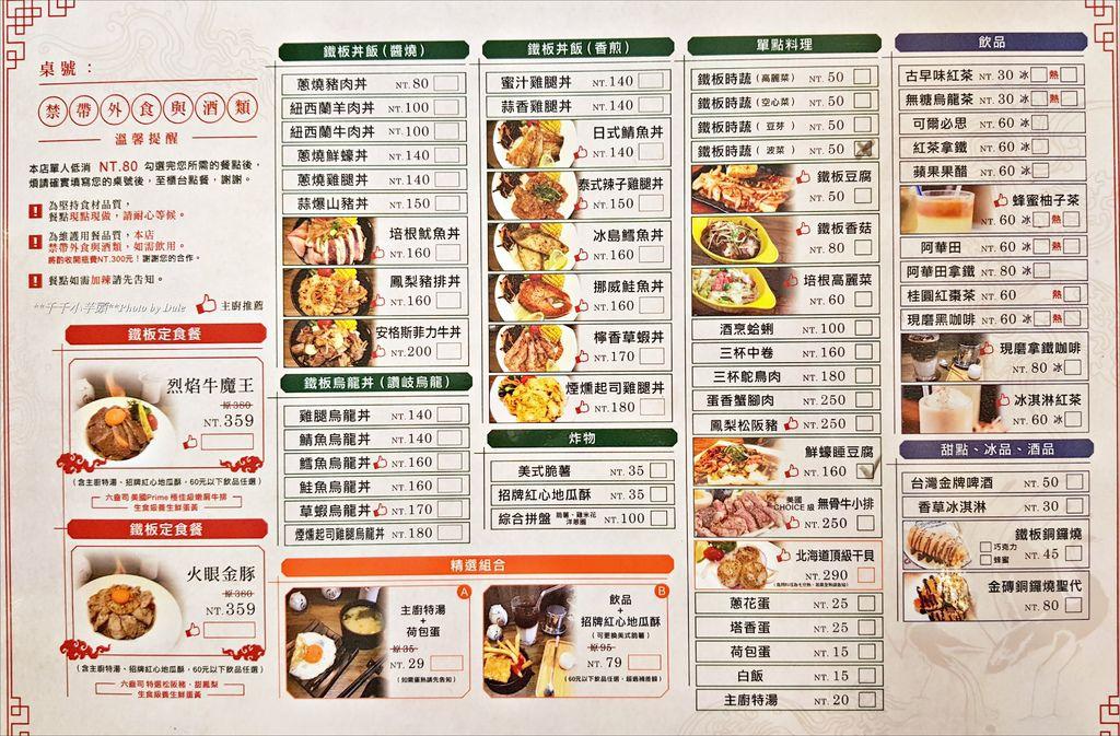 歐內醬鐵板料理8.jpg