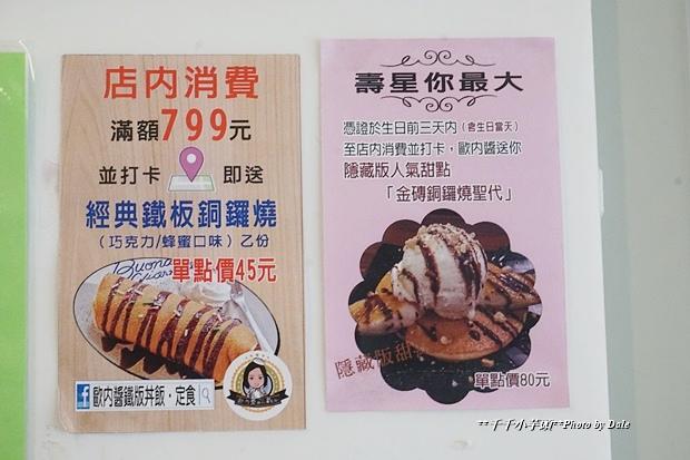 歐內醬鐵板料理55.JPG
