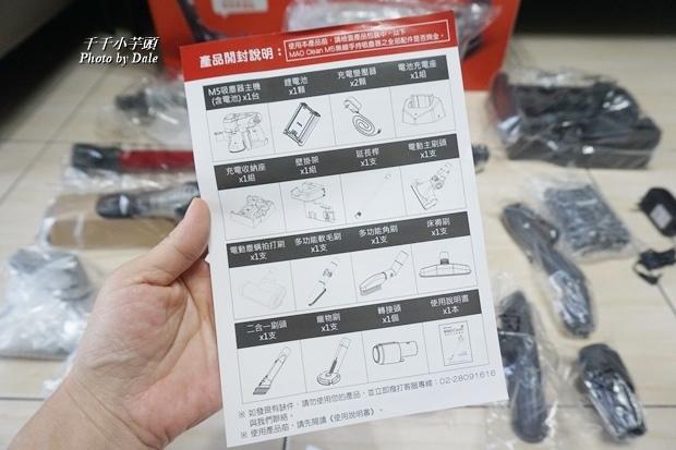 MAO CLEAN M5超強吸力無線手持吸塵器6.JPG