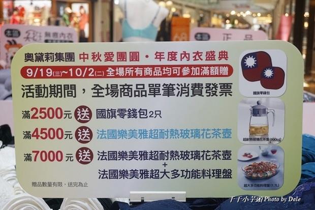 奧黛莉easy shop內衣特賣1.JPG