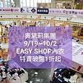 奧黛莉easy shop內衣特賣2.jpg