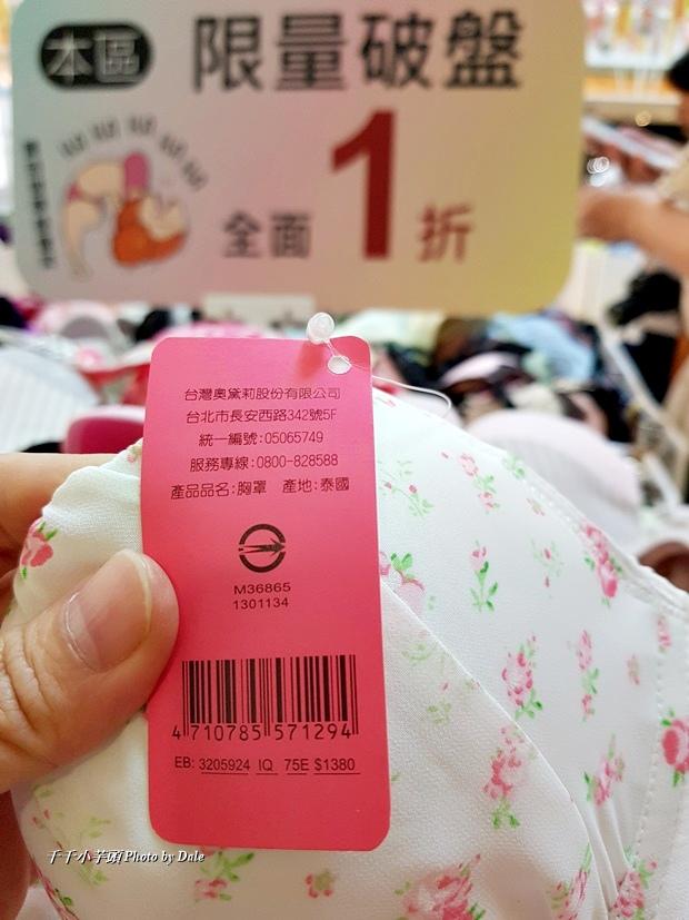 奧黛莉easy shop內衣特賣13.jpg