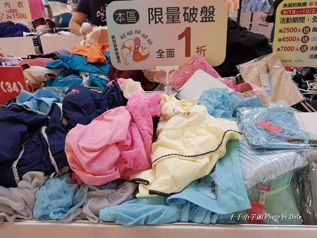 奧黛莉easy shop內衣特賣30.jpg