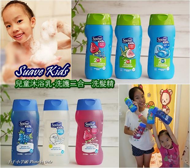 Suave Kids26.jpg