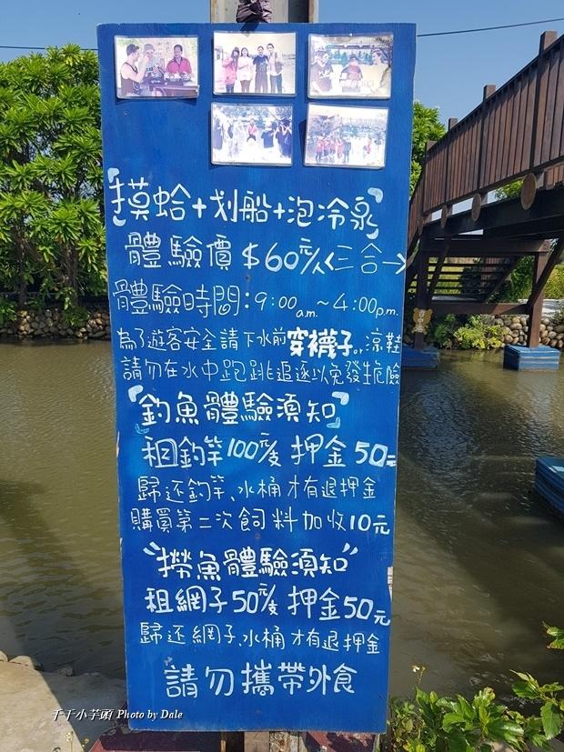 摸蛤仔兼洗褲農場20.jpg