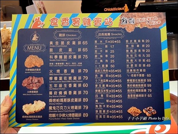 食香客雞會站4.jpg