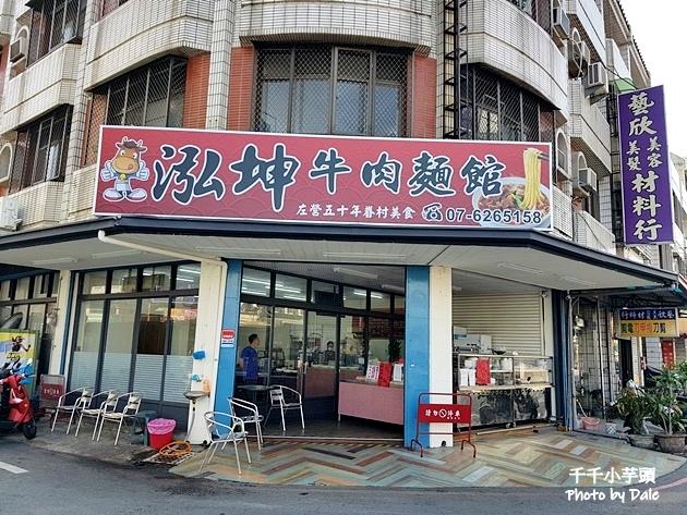 泓坤牛肉麵8.jpg