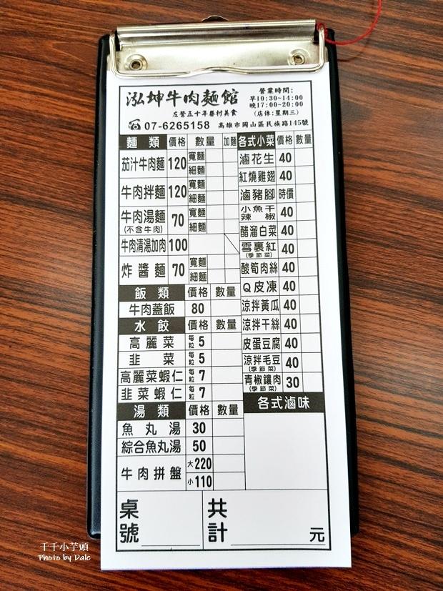 泓坤牛肉麵48.jpg