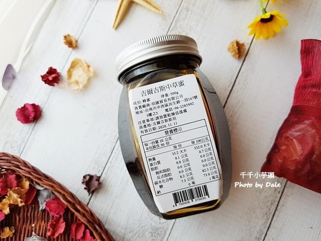 吉爾吉斯蜂蜜2.jpg
