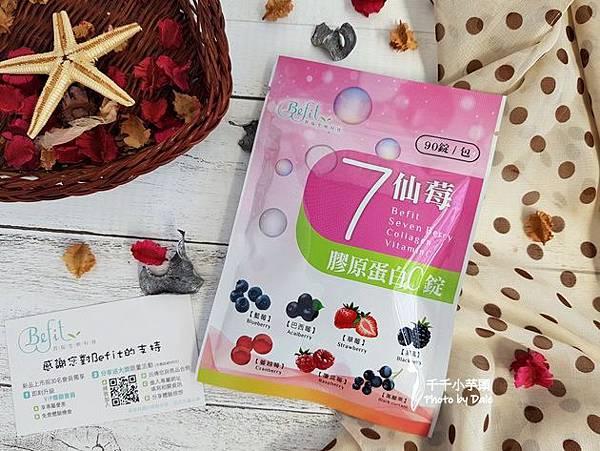 【BEFIT】7仙莓膠原蛋白C錠1.jpg