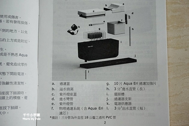 Aqua Eri專利技術免換水過濾系統5.JPG