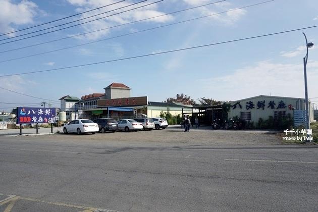 八海鮮餐廳1.JPG
