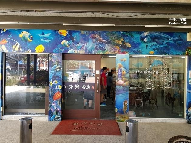 八海鮮餐廳2.jpg